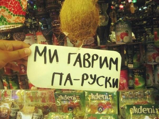 Некоторые даже учат русский язык заграница, русские туристы, туристы