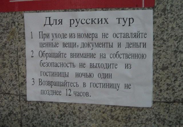 А в Японии заботятся о безопасности гостей из России заграница, русские туристы, туристы