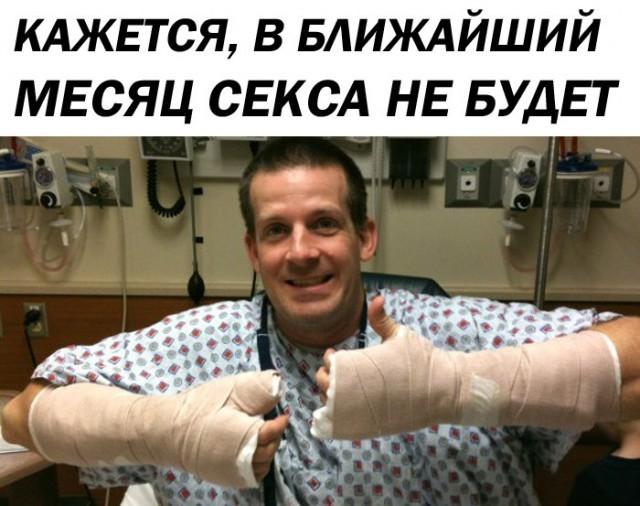 Смешные картинки с переломов, картинки прикольные советские