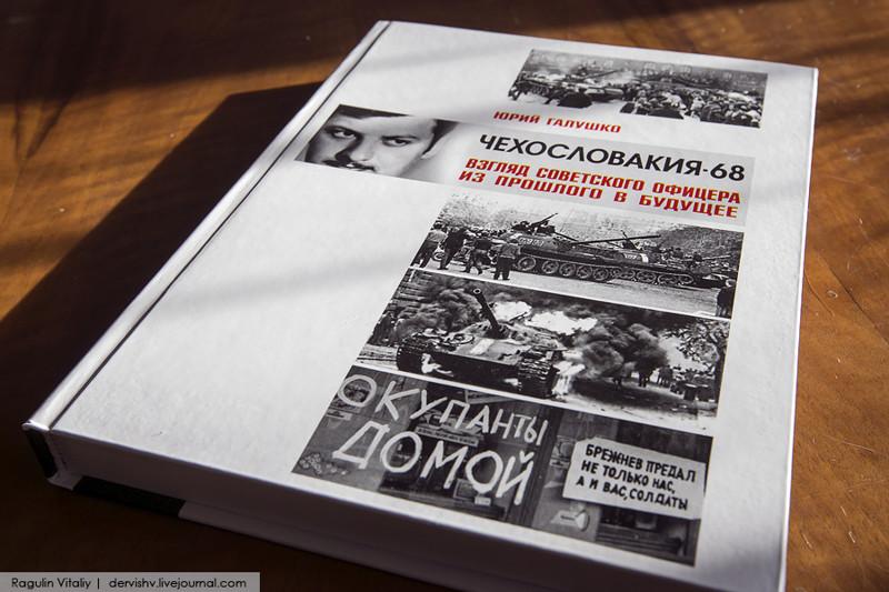 ЮРИЙ ГАЛУШКО ЧЕХОСЛОВАКИЯ 68 СКАЧАТЬ БЕСПЛАТНО