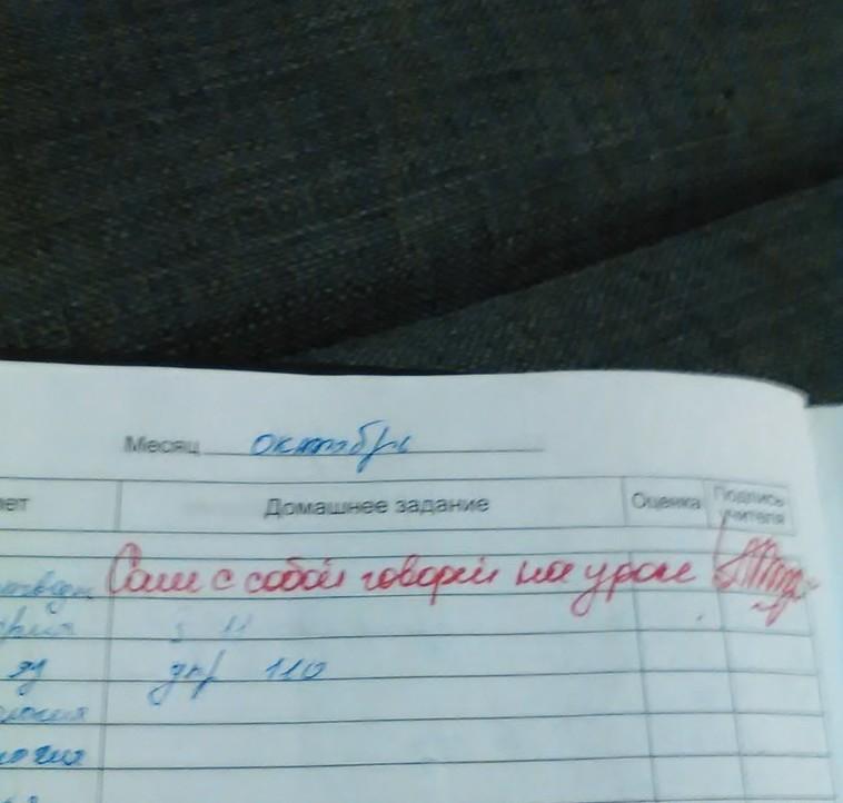 Прокрастинация... Начало дневник, прикол, школа, школьный дневник, юмор