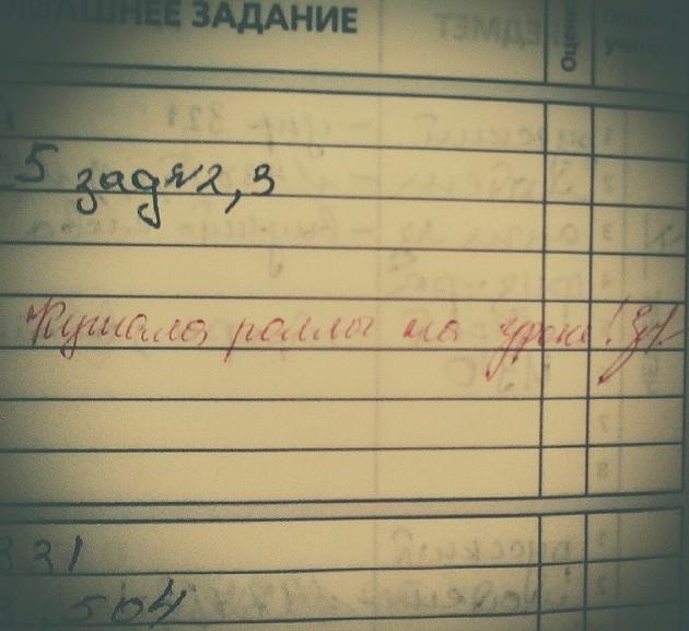 22 по-настоящему странных послания из школьных дневников дневник, прикол, школа, школьный дневник, юмор