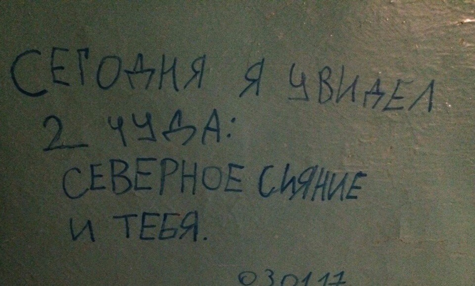 Хорошего, фотки с надписями про любовь на стенах с матом