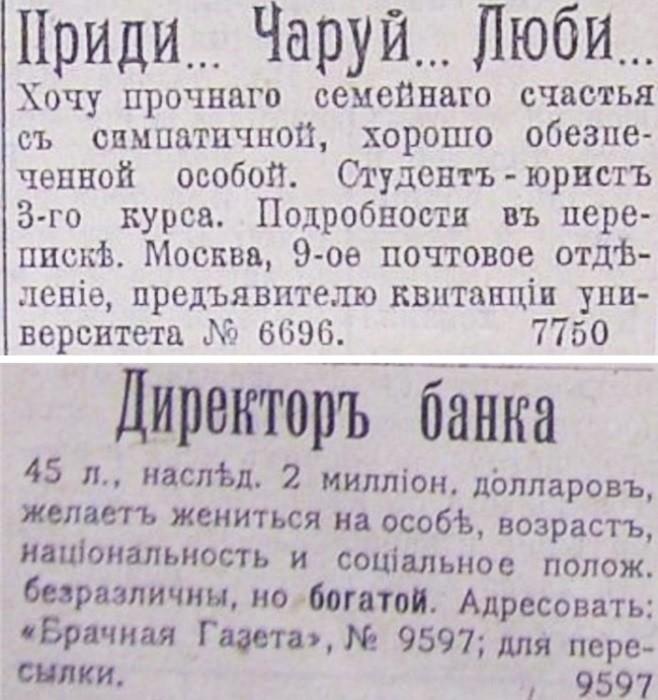 Газеты Знакомств И Брачных Объявлений