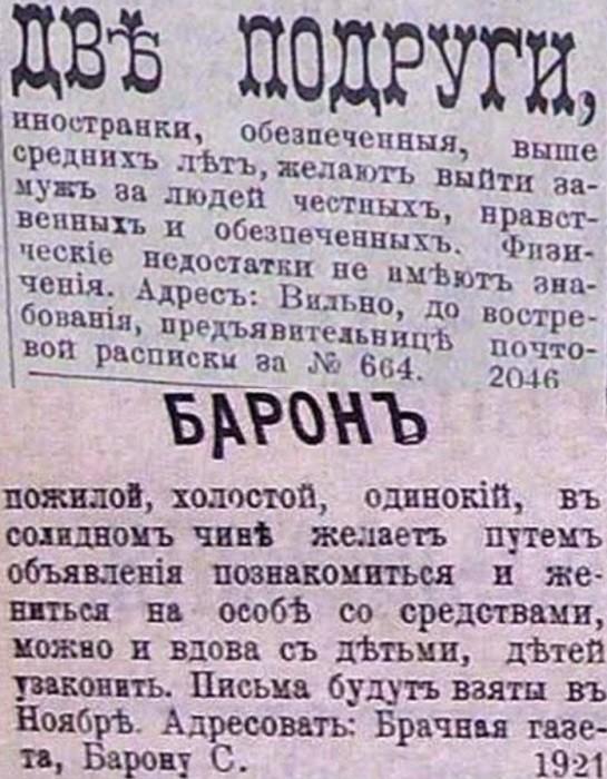 в секс знакомства газетах объявления