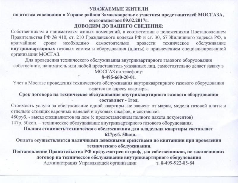 Договор на обслуживание газового оборудования