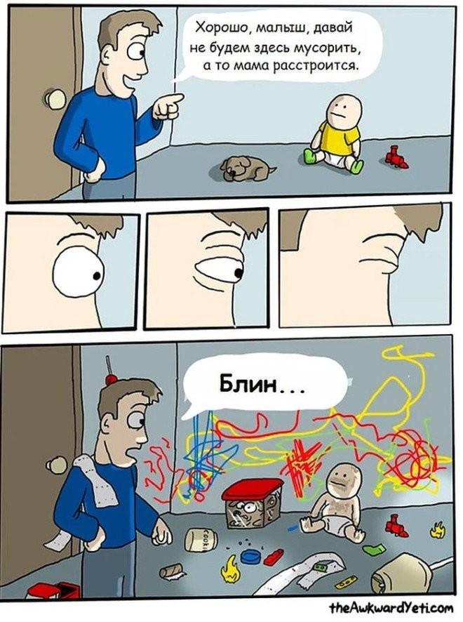 Комиксы на тему пьяная мать читать