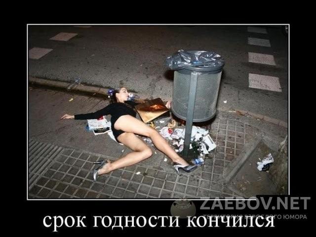 Ржачные картинки про пьяных с надписями