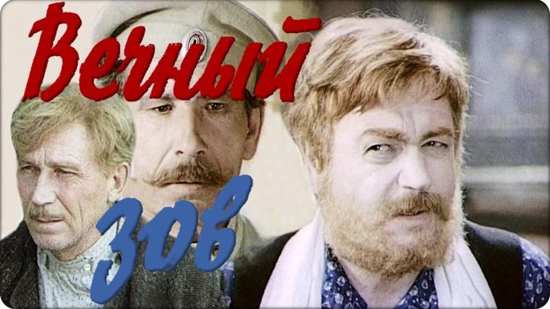 Вечный зов (1973 - 1983) СССР, многосерийные фильмы