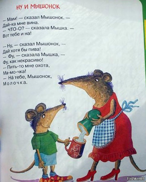 Фон, смешные стишки картинки для детей