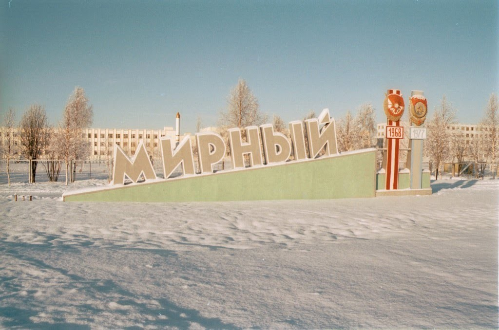 шперенберге, картинки города мирного архангельской области лет