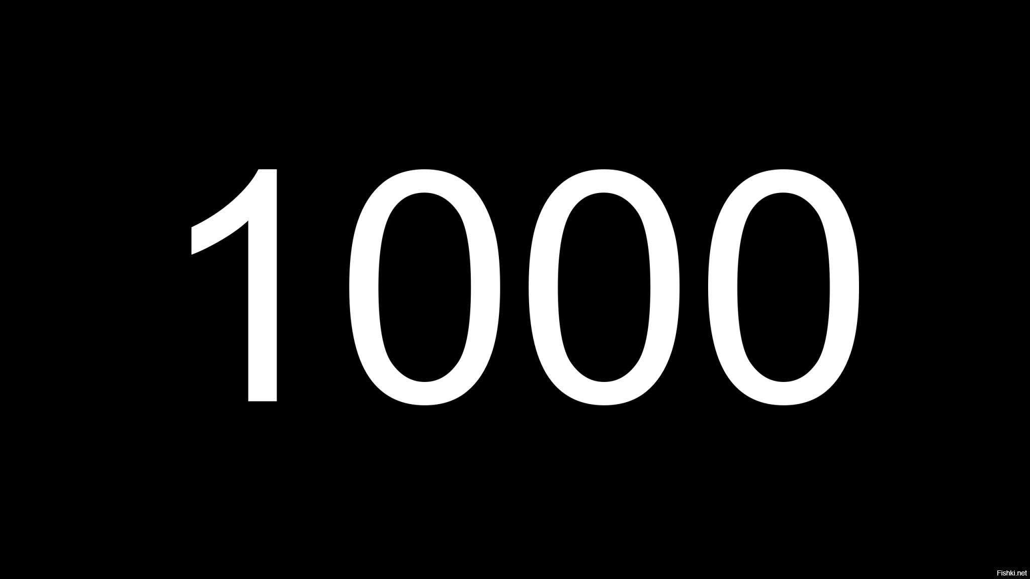 Открытки поздравительные, картинка с цифрой 1000