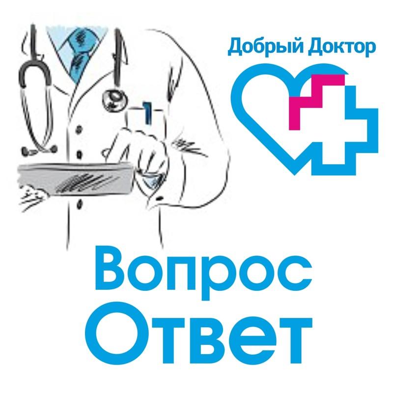 Узи добрый доктор иркутск