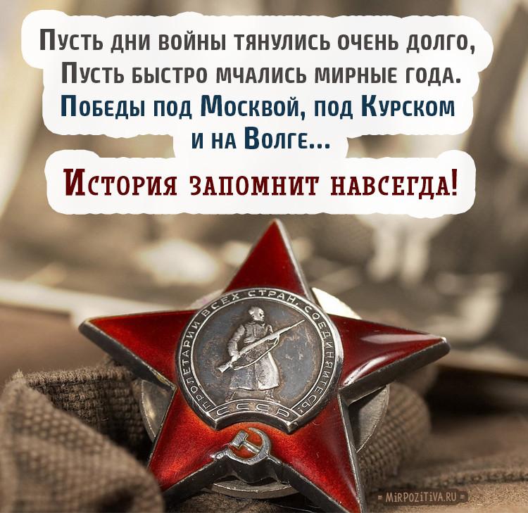 Поздравления с днем воинов