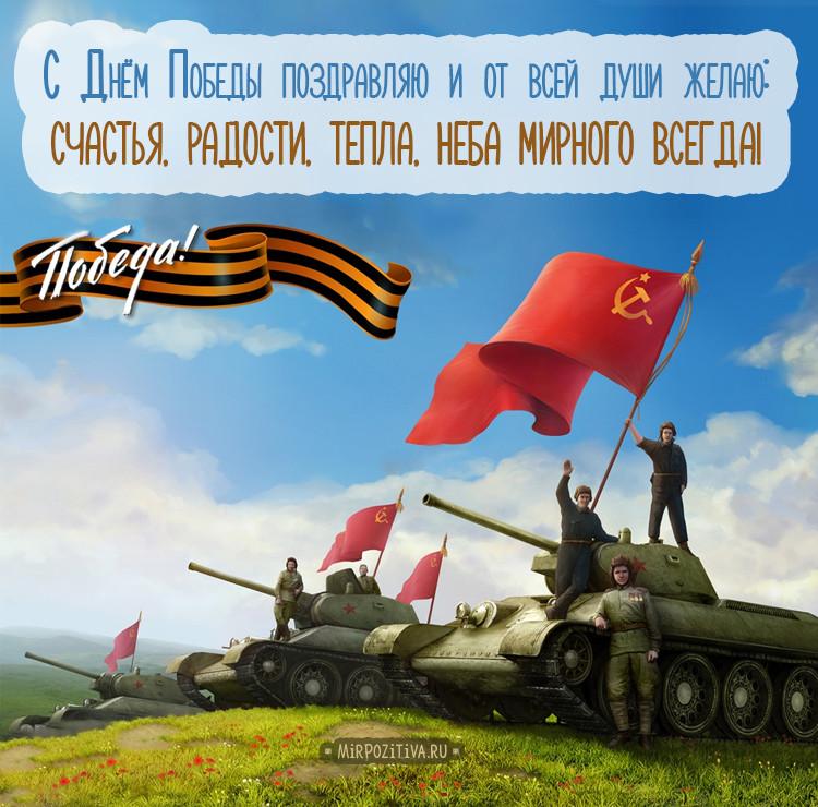 Картинки с танками на 9 мая, открытку
