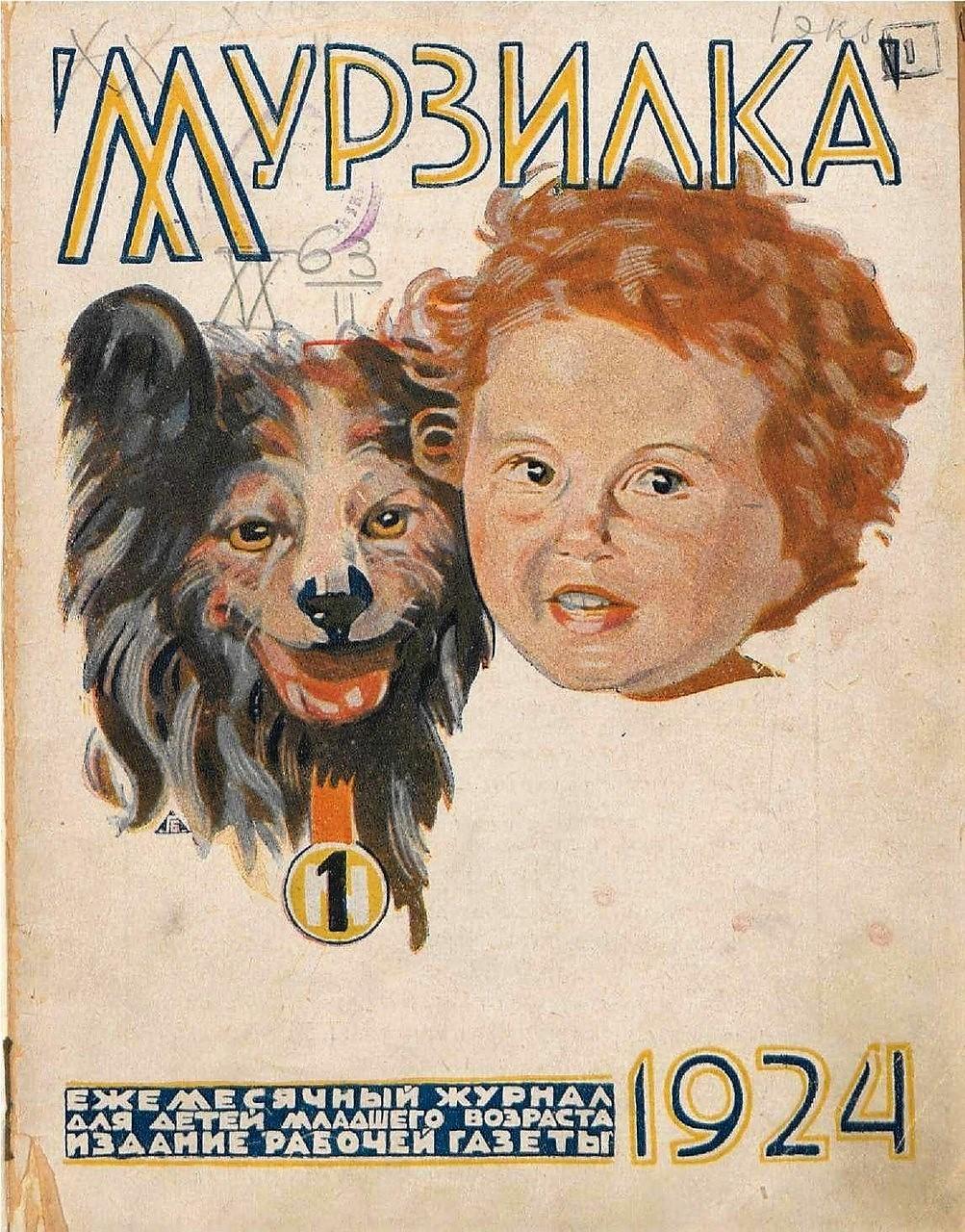 В СССР вышел первый номер журнала «Мурзилка»