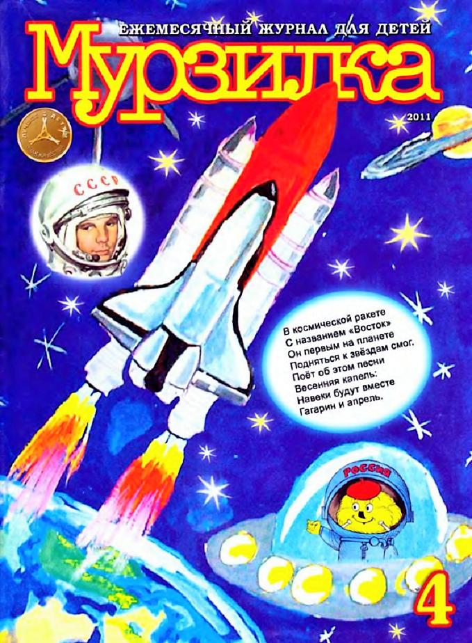 Поделка о космосе матрос