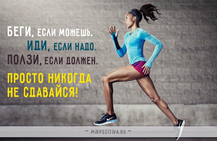 Занимаюсь легкой атлетикой и хочу похудеть