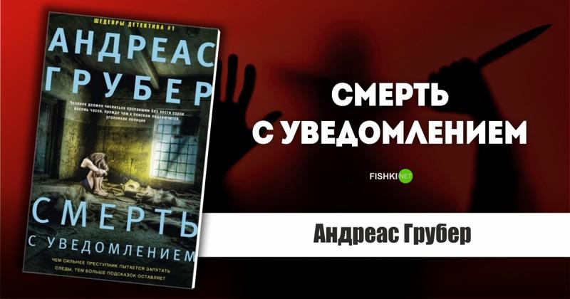 АНДРЕАС ГРУБЕР СМЕРТЬ С УВЕДОМЛЕНИЕМ СКАЧАТЬ БЕСПЛАТНО