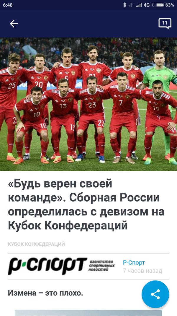 """Главное, чтобы они не были верны своим """"ТРАДИЦИЯМ"""" FIFA, confederations cup, russia 2017, Кубок Конфедераций, спорт, футбол"""