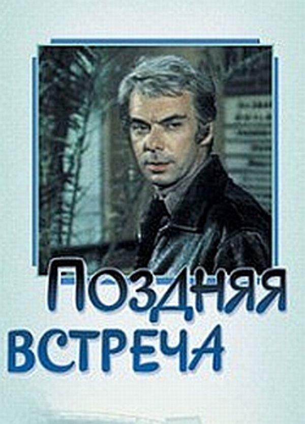 Поздняя встреча Москва слезам не верит, актёр, баталов