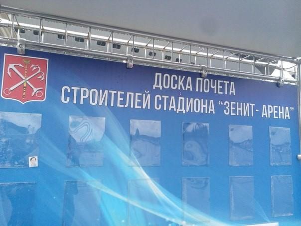 Вот они - герои этой стройки века! FIFA, confederations cup, russia 2017, Зенит-Арена, Кубок Конфедераций, зенит, спорт, футбол