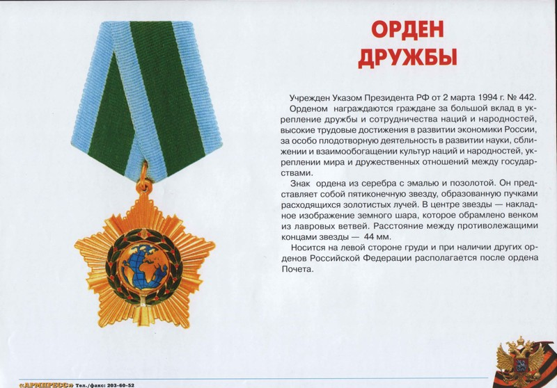 Орден Дружбы интересное, медали, ордена, россия