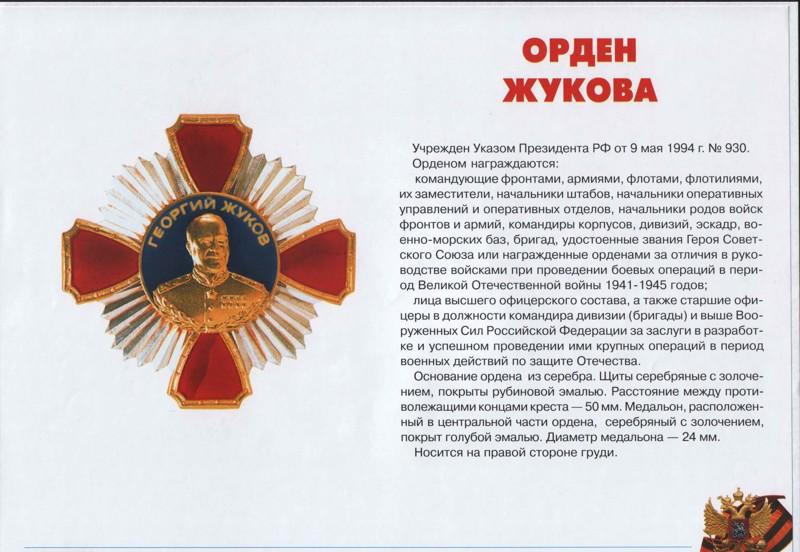 Орден Жукова интересное, медали, ордена, россия