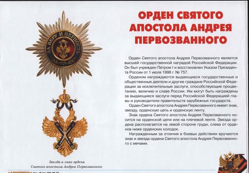 Орден Святого апостола Андрея Первозванного интересное, медали, ордена, россия
