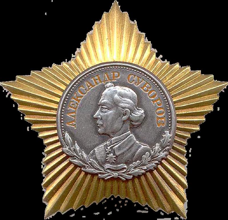 Орден Суворова интересное, медали, ордена, россия