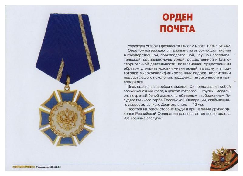 Орден Почета интересное, медали, ордена, россия