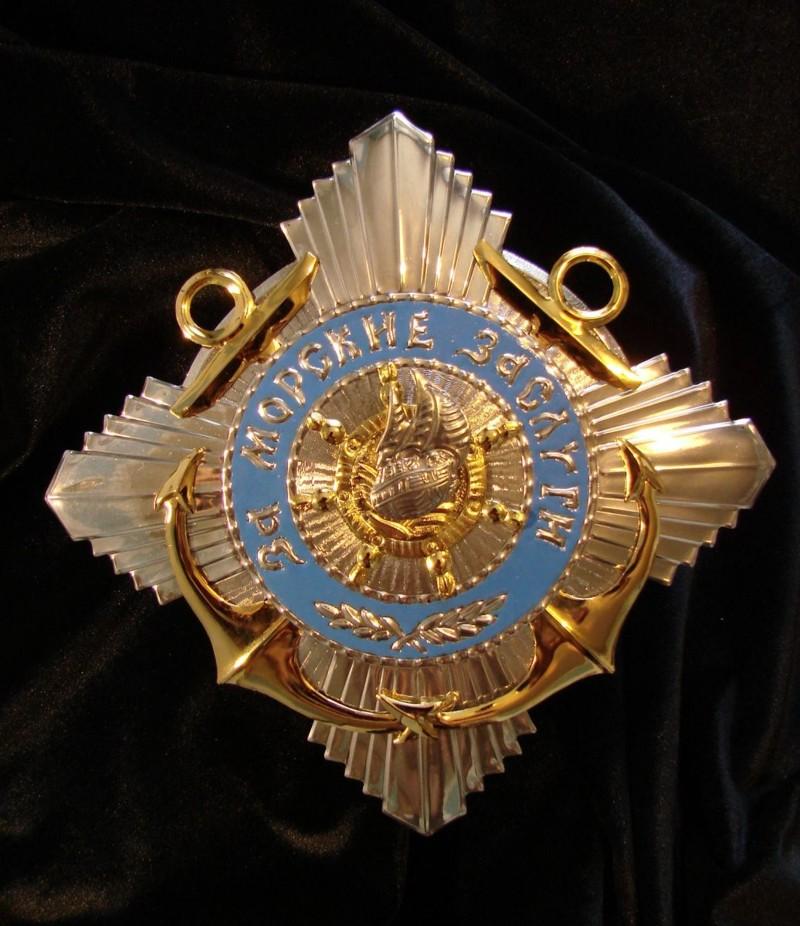 """Орден """"За морские заслуги"""" интересное, медали, ордена, россия"""