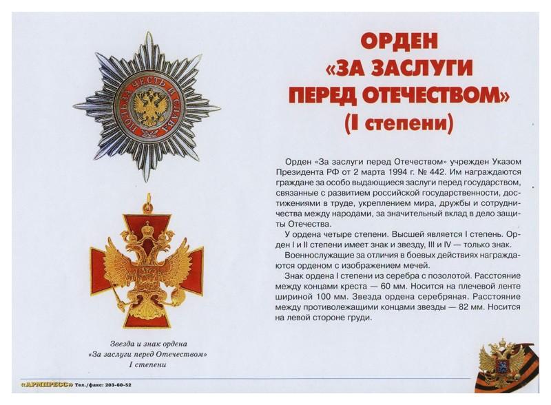 """Орден """"За заслуги перед Отечеством"""" интересное, медали, ордена, россия"""