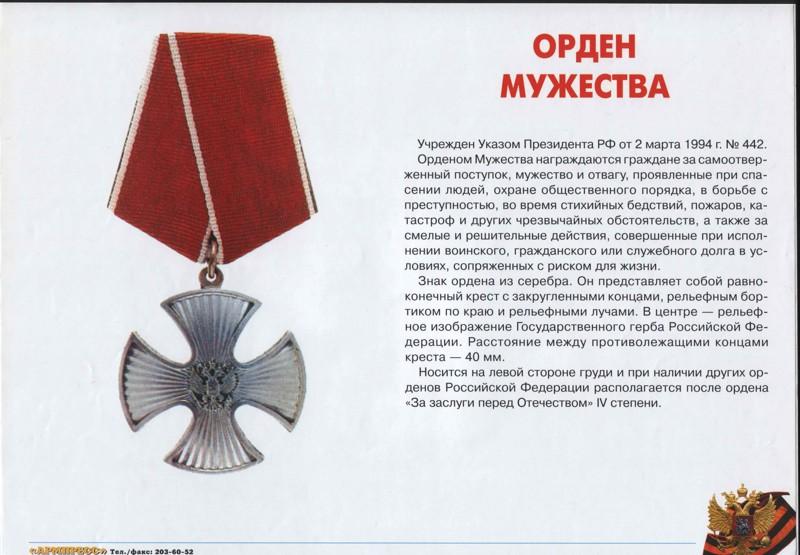 Орден Мужества интересное, медали, ордена, россия