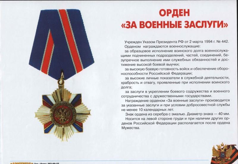 """Орден """"За военные заслуги"""" интересное, медали, ордена, россия"""