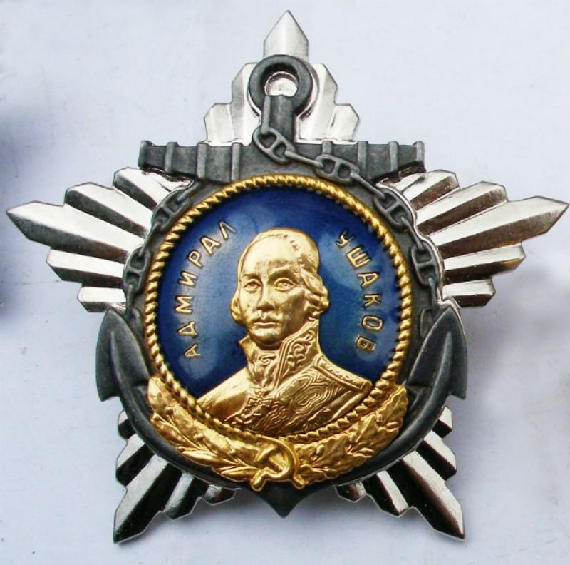 Орден Ушакова интересное, медали, ордена, россия