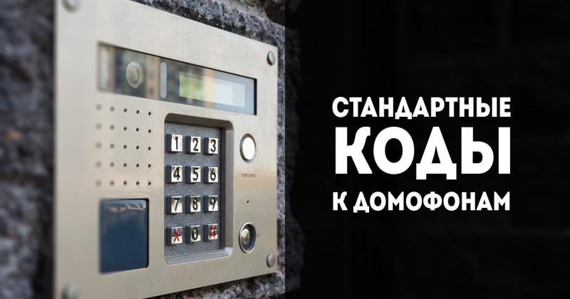 Коды к домофонам door phone, домофон, домофоны, как попасть в подъезд, коды к домофонам, полезности