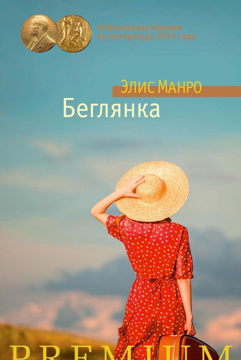 Элис Манро «Беглянка» интересное, книги, лето, отпуск