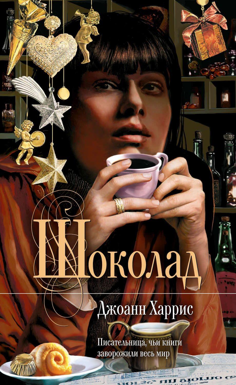 Джоан Харрис «Шоколад» интересное, книги, лето, отпуск