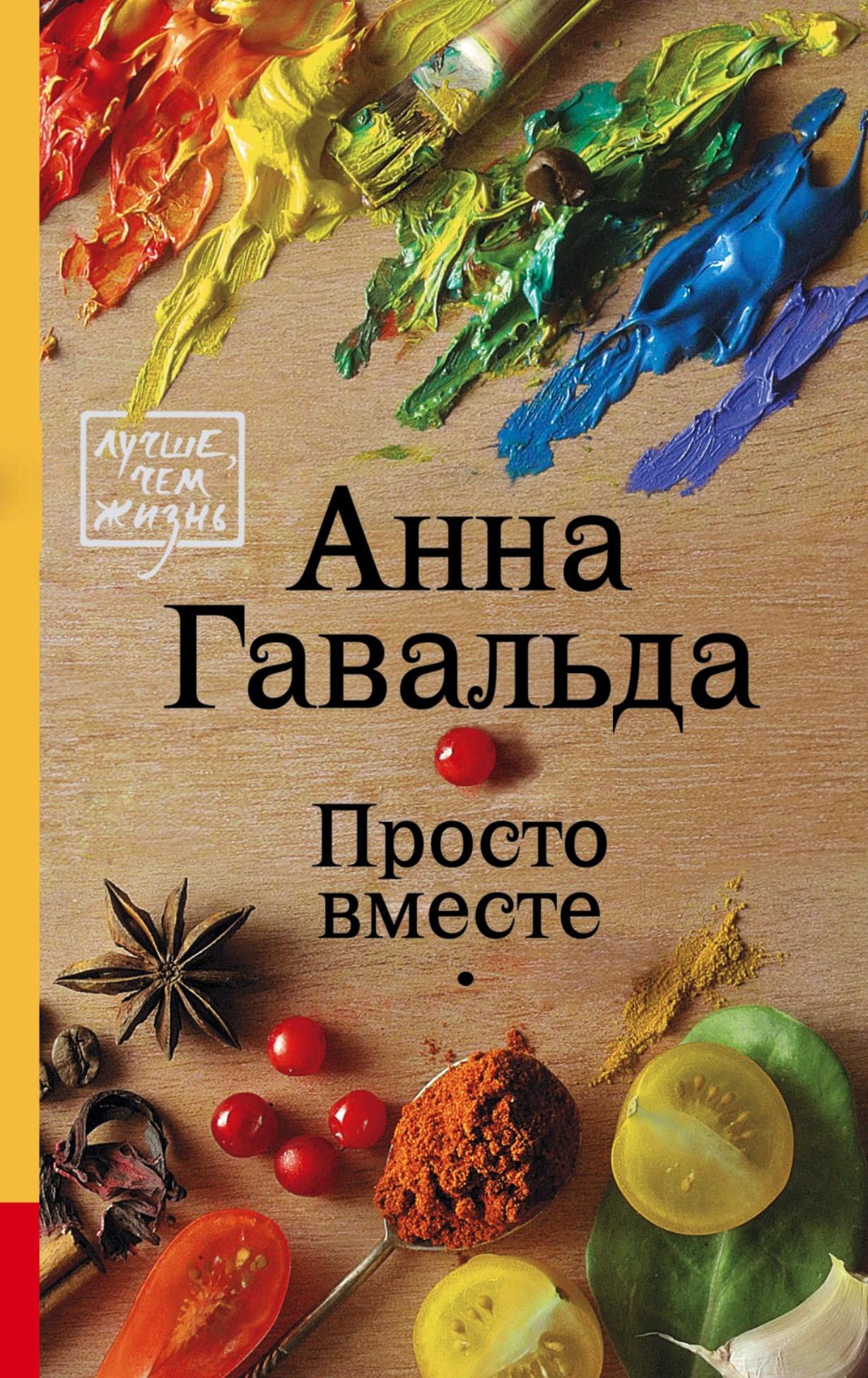 Анна Гавальда «Просто вместе» интересное, книги, лето, отпуск