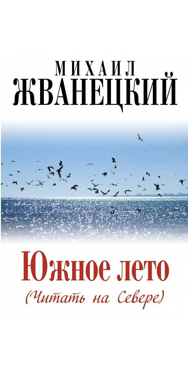 Михаил Жванецкий «Южное лето (Читать на Севере)» интересное, книги, лето, отпуск