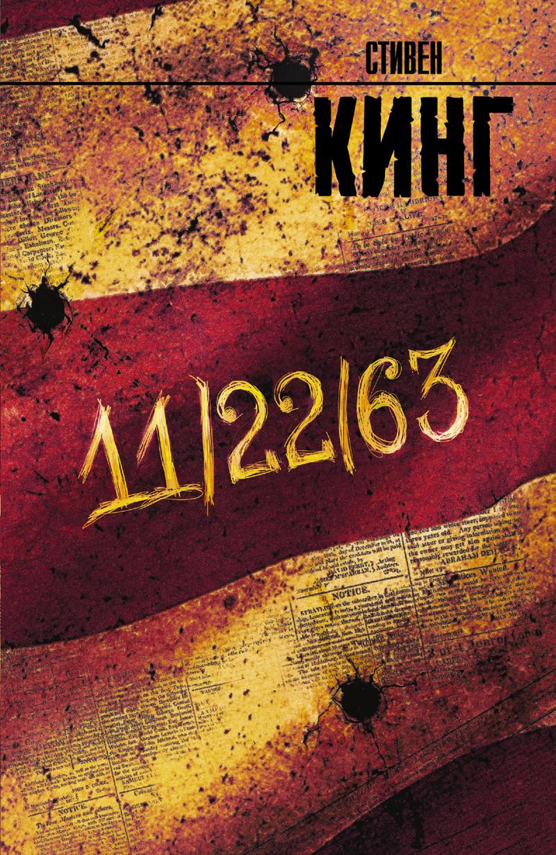Стивен Кинг «11/22/63» интересное, книги, лето, отпуск