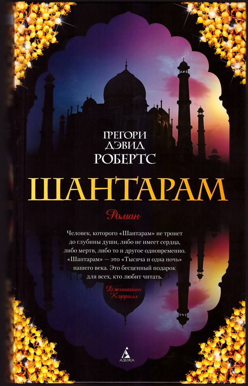 Грегори Дэвид Робертс «Шантарам» интересное, книги, лето, отпуск