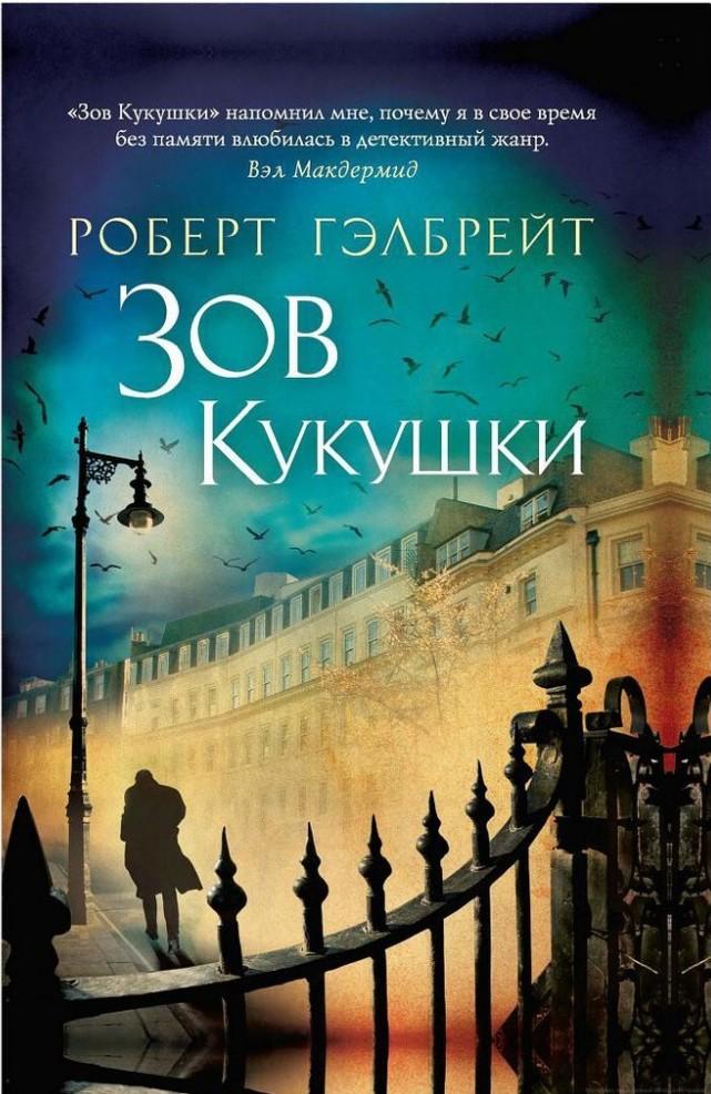 Роберт Гэлбрейт «Зов кукушки» интересное, книги, лето, отпуск