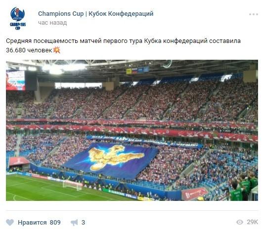 Низкая посещаемость стадионов очень расстраивает руководство FIFA FIFA, confederations cup, russia 2017, Зенит-Арена, Кубок Конфедераций, спорт, стадион, футбол