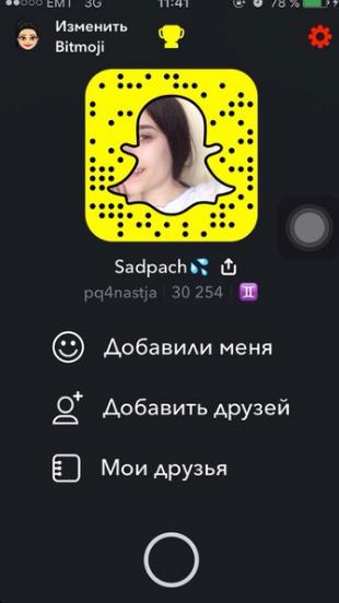 Snapchat знакомства, ищу тебя, перископ, снапчат, современная молодежь, соцсети