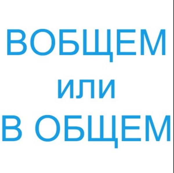 Наиболее отвратительные ошибки в русском языке грамотность, русский язык, текст, фишки-мышки