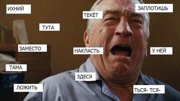 Класть или ложить? грамотность, русский язык, текст, фишки-мышки