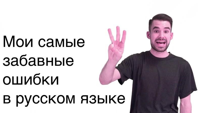 И еще несколько общих наиболее распространенных ошибок и заблуждений. грамотность, русский язык, текст, фишки-мышки