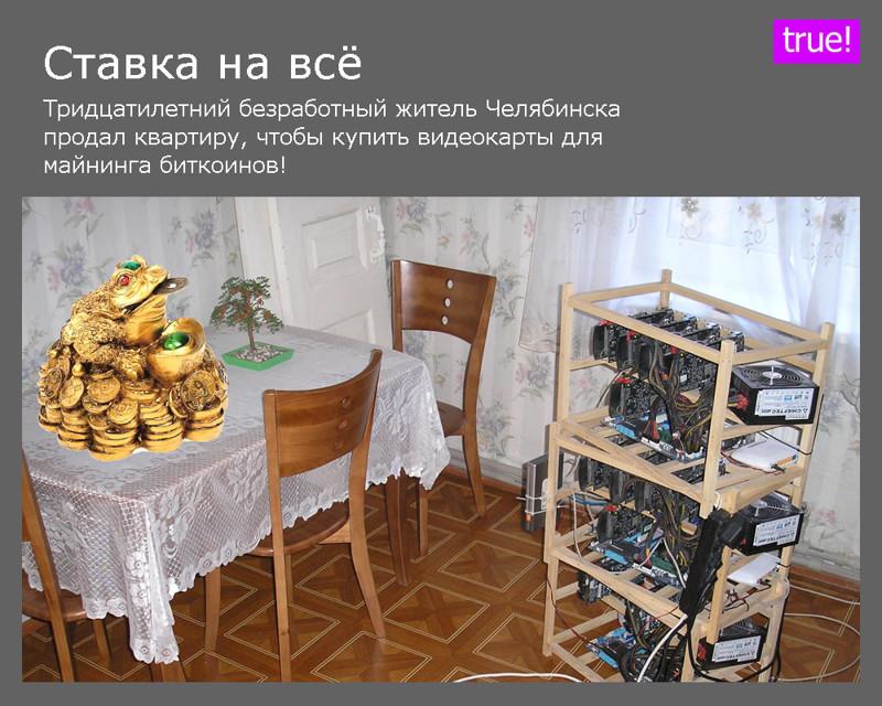 Вот так выглядит эта одержимость через призму рунета видеокарта, деньги, криптовалюта, майнинг, прикол, работы, юмор